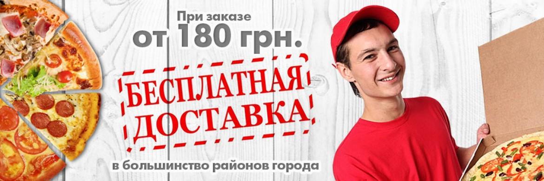 Доставка пиццы и заказ на дом в челябинске и копейске!